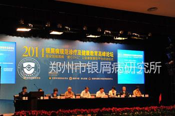 新浪网:2014银屑病规范诊疗高峰论坛在京召开-1.jpg