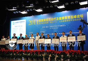 新浪网:2014银屑病规范诊疗高峰论坛在京召开-2.jpg