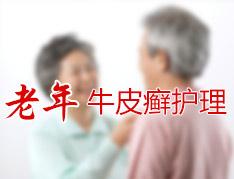 老年牛皮癣治疗.jpg